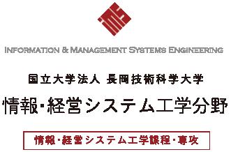 長岡技術科学大学 情報・経営システム工学 [課程|専攻]